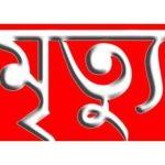 কুমিল্লা সদরে হৃদরোগে আক্রান্ত হয়ে ভারতীয় নাগরিকের মৃত্যু