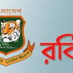 বাংলাদেশ ক্রিকেট বোর্ডের (বিসিবি)  সঙ্গে চুক্তি বাতিল রবির