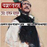 কবিতা-বঙ্গনেতা- মো: হাসান মাহমুদ