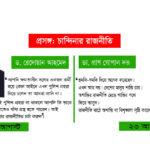 চান্দিনায় ডা. প্রাণ গোপালের সমালোচনা করলেন রেদোয়ান