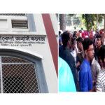 নবীনগরে শিক্ষার্থীদের তোপের মুখে কলেজ প্রিন্সিপাল