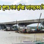 আগামী ডিসেম্বরের মধ্যে চলমান হবে ঢাকা-কুমিল্লা মহাসড়কের তিন সেতু