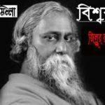 """""""বিশ্বকবি""""-জিল্লুর রহমান পাটোয়ারী"""