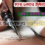 কাব্য লেখার ইতিহাস- এমএ ওহাব মণ্ডল