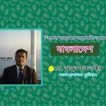 শিক্ষার আলোয় আলোকিত হবে বাংলাদেশ