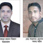 কুমিল্লা দক্ষিন জেলা জাতীয় ছাত্র সমাজের আহবায়ক কমিটি গঠন