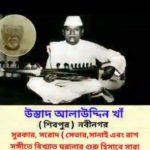স্মরণ: সুর সম্রাট আলাউদ্দিন খাঁ এবং একটি সঙ্গীতজ্ঞ পরিবার