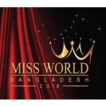 সুন্দরী প্রতিযোগিতা 'মিস ওয়ার্ল্ড বাংলাদেশ-২০১৮'র গ্র্যান্ড ফিনাল আজ