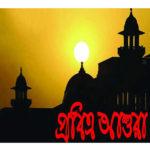 আগামীকাল বুধবার পয়লা মহররম ২১ সেপ্টেম্বর পবিত্র আশুরা