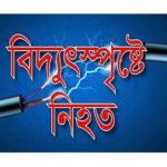 কুমিল্লায় বিদ্যুৎস্পৃষ্টে যুবকের মৃত্যু