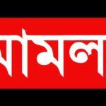 কুমিল্লা সদরে প্রবাসীকে হত্যার ঘটনায় ৮ জনের বিরুদ্ধে মামলা