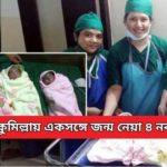 ভালো আছে কুমিল্লায় একসঙ্গে জন্ম নেয়া ৪ নবজাতক