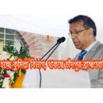 ঘোষণা হচ্ছে কুমিল্লা বিভাগ, থাকছে চাঁদপুর-ব্রাহ্মণবাড়িয়া