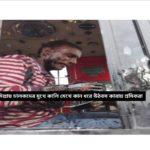 কুমিল্লায় চালকদের মুখে কালি মেখে কান ধরে উঠবস করালো শ্রমিকরা