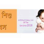 আজ ১১ অক্টোবর আন্তর্জাতিক কন্যা শিশু দিবস! 'থাকলে কন্যা সুরক্ষিত, দেশ হবে আলোকিত'