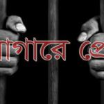 চৌদ্দগ্রামে আটককৃত জামায়াতের ৫ নেতাকর্মীকে কারাগারে প্রেরণ