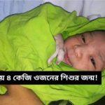 কুমিল্লায় ৪ কেজি ওজনের শিশুর জন্ম!