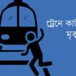 কুমিল্লা রেলস্টেশনে ট্রেনে কাটা পড়ে যুবকের মৃত্যু