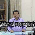 চট্রগ্রাম বিভাগের শ্রেষ্ঠ জেলা প্রশাসক কুমিল্লার ডিসি