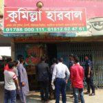 কুমিল্লায় যৌন উত্তেজক ওষুধ বিক্রি : ব্যবসায়ীকে জরিমানা