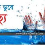 কুমিল্লায় বাথরুমে বালতির পানিতে ডুবে শিশুর মৃত্যু
