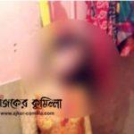 কুমিল্লায় চিকিৎসকের বাসায় গৃহকর্মীর লাশ উদ্ধার, এলাকায় তোলপাড়