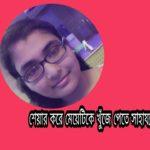 কুমিল্লা শিক্ষা বোর্ড কন্ট্রোলারের মেয়ে নিখোঁজ