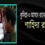 কুমিল্লা-৩ আসনে ধানের শীষ পেলেন শাহিদা রফিক