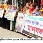 চান্দিনায় স্কুল ছাত্র রাব্বি হত্যাকারীদের ফাঁসির দাবীতে মানববন্ধন ও বিক্ষোভ