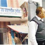কুমিল্লার ইনসাফ স্পেশালাইজড হসপিটাল ও মাতৃছায়া ক্লিনিক এন্ড ডায়াগনস্টিক সেন্টারের কার্যক্রম বন্ধ ঘোষণা