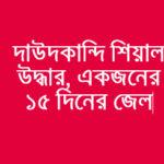 দাউদকান্দি শিয়াল উদ্ধার, একজনের ১৫ দিনের কারাদন্ড