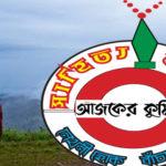 হেমন্ত দিনে-সোলায়মান আহমাদ
