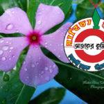 হেমন্তের সকাল-আবির মাহবুব