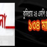 কুমিল্লায় ১১ টি সংসদীয় আসনে ২৪ এমপি প্রার্থীর বিরুদ্ধে ১৩৪ মামলা