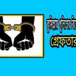 কুমিল্লায় পুলিশের বিশেষ অভিযানে গ্রেফতার ৪৭