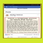 ফেসবুক ভাইরালঃ লাকসাম ও মনোহরগঞ্জ প্রশাসনের বড় কর্তাদের নিকট এক ব্যাক্তির আবেদন