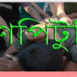 কুমিল্লায় ডাকাতকে গণধোলাই দিয়ে পুলিশে সোপর্দ