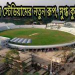 কুমিল্লার স্টেডিয়ামের নতুন রূপ, মুগ্ধ কুমিল্লাবাসী