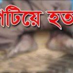 কুমিল্লায় যৌতুকের দাবীতে গৃহবধূ হত্যা