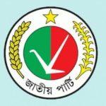 কুমিল্লার ৯টি আসনে প্রতিদ্বন্দ্বিতা করবে জাতীয় পার্টি