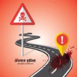কুমিল্লায় ট্রাকের চাপায় মোটর সাইকেল আরোহী নারী নিহত