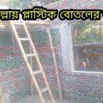 কুমিল্লায় প্লাস্টিকের বোতল দিয়ে বাড়ি নির্মাণ