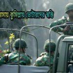 সেনাবাহিনী নামায় কুমিল্লায় ভোটারদের স্বস্তি