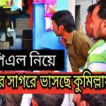 বিপিএল নিয়ে 'জুয়ার সাগরে' ভাসছে কুমিল্লায়