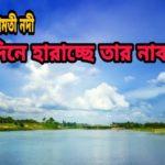 কুমিল্লা ঐতিহ্য গোমতী নদী: দিনে দিনে হারাচ্ছে তার নাব্যতা