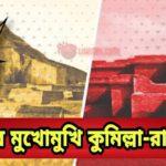 দুপুরে মুখোমুখি কুমিল্লা-রাজশাহী
