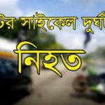কুমিল্লায় সড়ক দুর্ঘটনায় মোটরসাইকেল আরোহী নিহত