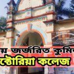সমস্যায় জর্জরিত কুমিল্লা ভিক্টোরিয়া কলেজ