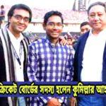 বাংলাদেশ ক্রিকেট বোর্ডের সদস্য হলেন কুমিল্লার আহসানুল আলম