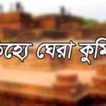ঐতিহ্যে ঘেরা কুমিল্লা!